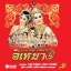 DVDคณะผาภูมิ มาลัยนาค อิเหนา thumbnail 1