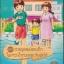 คู่มือ การดูแลแม่และเด็กในภาวะน้ำท่วมและภัยพิบัติ thumbnail 1