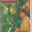 ร้อยป่า เล่มที่ 22 thumbnail 1