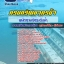 [[NEW]]แนวข้อสอบพนักงานวัดระดับน้ำ กรมทรัพยากรน้ำ Line:topsheet1 thumbnail 1