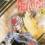 ซันชิโร่ นักสู้คอมพิวเตอร์ Juohmaru - Plawres Sanshiro เล่ม 9 สินค้าเข้าร้านวันพุธที่ 11/10/60