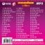 MP3 บรรเลงเพลงจีนอมตะ ขิม thumbnail 2