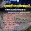 สรุปแนวข้อสอบนักเรียนเดินเรือพาณิชย์(วิศวกรรมเครื่องกลเรือ) ศูนย์ฝึกพาณิชย์นาวี