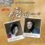 MP3 50 เพลง คู่ฮิต ดอน-แจ้ thumbnail 1