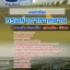 [[NEW]]แนวข้อสอบนายช่างโยธา กรมท่าอากาศยาน Line:topsheet1 thumbnail 1