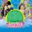 DVDลิเกคณะศรราม น้ำเพชร เรื่อง กาหลงรัง thumbnail 2