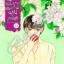 หน้ากากดอกไม้ของนายเคนโตะ เล่ม 12 สินค้าเข้าร้านวันศุกร์ที่ 12/1/61