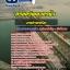 [[NEW]]แนวข้อสอบนายช่างทคนิค กรมทรัพยากรน้ำ Line:topsheet1 thumbnail 1