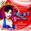 MP3 160267 รำลึก 25 ปี ราชินีลูกทุ่งพุ่มพวง ดวงจันทร์/110 thumbnail 1