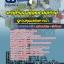 [[NEW]]แนวข้อสอบผู้ควบคุมมลพิษทางน้ำ กรมโรงงานอุตสาหกรรม Line:topsheet1 thumbnail 1