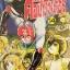 ซันชิโร่ นักสู้คอมพิวเตอร์ Juohmaru - Plawres Sanshiro เล่ม 14