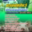 [[NEW]]แนวข้อสอบนักวิทยาศาสตร์การแพทย์ กรมปศุสัตว์ Line:topsheet1 thumbnail 1