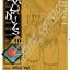 อันโดนัทส์ ขนมหวานละลายใจ เล่ม 10 สินค้าเข้าร้านวันพุธที่ 11/4/61