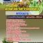 [[NEW]]แนวข้อสอบลูกมือช่าง กรมวิชาการเกษตร Line:topsheet1 thumbnail 1