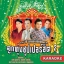 DVD30 เพลง ลูกทุ่งซุปเปอร์ฮิต 2 thumbnail 1