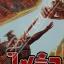 ไซอิ๋ว เดชคัมภีร์พิสดาร เล่ม 31 สินค้าเข้าร้านวันศุกร์ที่ 30/3/61