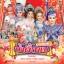 DVDคณะศรราม น้ำเพชร/น้ำผึ้งขม thumbnail 1
