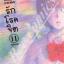 รักโรคจิต เล่ม 11 (จบ) สินค้าเข้าร้านวันพุธที่ 4/10/60