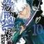 คุณชายซามูไร ผจญภัยสุดขอบโลก เล่ม 10 (จบ) สินค้าเข้าร้านวันจันทร์ที่ 26/2/61