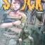 The SHOCK Comics กรกฎาคม 2561 สินค้าเข้าร้านวันศุกร์ที่ 20/7/61