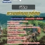 +NEW+แนวข้อสอบนิติกร กรมพัฒนาที่ดิน Line:topsheet1 thumbnail 1