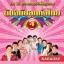 DVD28 เพลง ต้นฉบับลูกทุ่งไทย 4 thumbnail 1