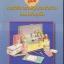 คู่มือการใช้ยาสามัญประจำบ้าน แผนปัจจุบัน thumbnail 1