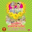 DVDลิเกคณะเฉลิมชัย มาลัยนาค เรื่อง มนต์รักดาวเรือง thumbnail 1