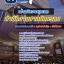 [NEW]แนวข้อสอบเจ้าพนักงานธุรการ ศาลปกครอง Line:topsheet1 thumbnail 1