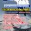 #สรุปแนวข้อสอบนักวิชาการตรวจเงินแผ่นดินปฏิบัติการ (กฎหมาย) สตง.