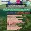 แนวข้อสอบนักวิชาการเกษตรปฏิบัติการ สํานักงานสภาเกษตรกรแห่งชาติ อัพเดทใหม่ล่าสุด thumbnail 1