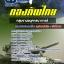แนวข้อสอบกลุ่มงานอนุศาสนาจารย์ กองบัญชาการกองทัพไทย อัพเดทใหม่ล่าสุด thumbnail 1