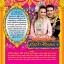 DVDลิเกคณะเฉลิมชัย มาลัยนาค เรื่อง สุรัสวดีราชินีจอมนาง thumbnail 2