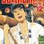 ชิมะ โคซาคุ ภาคหัวหน้าฝ่าย เล่ม 12 สินค้าเข้าร้านวันเสาร์ที่ 28/4/61
