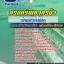 [[NEW]]แนวข้อสอบเจ้าพนักงานพัสดุ กรมทรัพยากรน้ำ Line:topsheet1 thumbnail 1