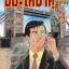 ชิมะ โคซาคุ ภาคหัวหน้าฝ่าย เล่ม 3 สินค้าเข้าร้านวันพุธที่ 1/11/60