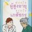 ห่วงใยผู้สูงอายุจากใจเภสัชกร thumbnail 1