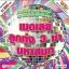 MP3 58 เพลง ชุดเมดเลย์ลูกทุ่ง 3 ช่า มหาสนุก thumbnail 1