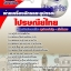 สรุปแนวข้อสอบฝ่ายเครื่องจักรและอุปกรณ์ บริษัท ไปรษณีย์ไทย จำกัด
