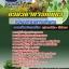[[NEW]]แนวข้อสอบเจ้าพนักงานการเกษตร กรมวิชาการเกษตร Line:topsheet1 thumbnail 1