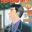 ชิมะโคซาคุ ภาคหัวหน้าฝ่าย เล่ม 10 สินค้าเข้าร้านวันเสาร์ที่ 17/3/61