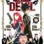 DEFENSE DEVIL - คุคาบาระ ทนายปิศาจ เล่ม 10 สินค้าเข้าร้านวันจันทร์ที่ 16/10/60