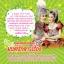 DVDลิเกคณะเฉลิมชัย มาลัยนาค เรื่อง มนต์รักดาวเรือง thumbnail 2