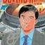 ชิมะโคซาคุ ภาคหัวหน้าฝ่าย เล่ม 11 สินค้าเข้าร้านวันเสาร์ที่ 17/3/61