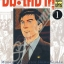 ชิมะ โคซาคุ ภาคกรรมการบริหาร เล่ม 1 สินค้าเข้าร้านวันศุกร์ที่ 3/8/61