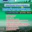 [[NEW]]แนวข้อสอบเจ้าหน้าที่ขนส่ง(ด้านประชาสัมพันธ์) กรมท่าอากาศยาน Line:topsheet1 thumbnail 1
