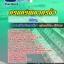 [[NEW]]แนวข้อสอบนิติกร กรมทรัพยากรน้ำ Line:topsheet1 thumbnail 1
