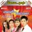 MP3 50 เพลง เพลงดังไม่ธรรมดา thumbnail 1
