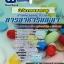 สรุปแนวข้อสอบนักวิชาการสาธารณสุข (อ.ย.)สำนักงานคณะกรรมการอาหารและยา