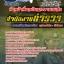 [NEW]แนวข้อสอบทำหน้าที่พลขับและงานขนส่ง สำนักงานตำรวจแห่งชาติ Line-topsheet1 thumbnail 1